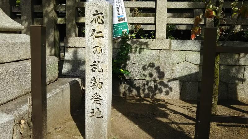 応仁の乱勃発の地 御霊神社 /京都 ブログガイド