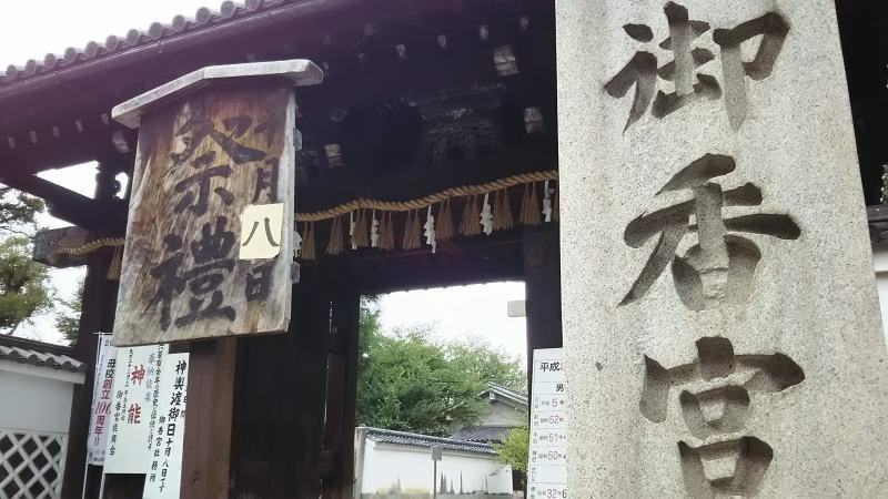 伏見 名水 御香宮神社/京都 ブログガイド