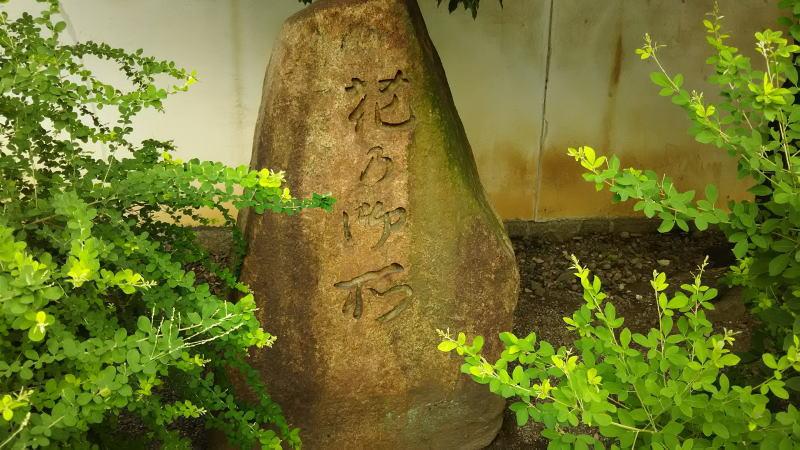 花の御所石碑拡大画像/京都 ブログガイド