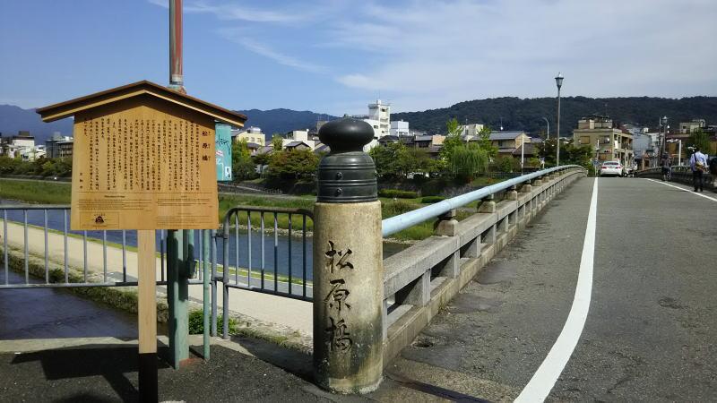 松原橋1/京都 ブログガイド