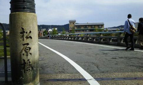 松原橋/京都 ブログガイド