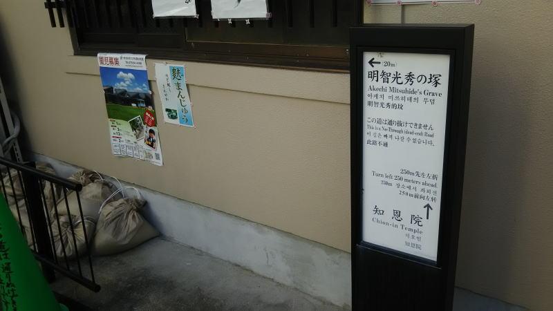 明智光秀の塚案内板 / 京都 ブログガイド