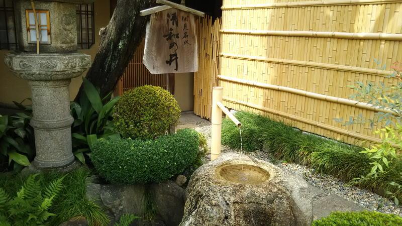 清和の井/京都 ブログガイド