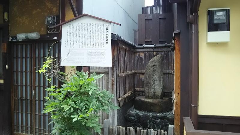 西陣 山名宗全の邸宅跡