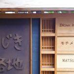 京都 路地 /京都 ブログガイド