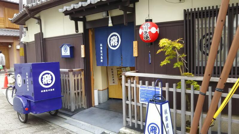 京都 路地 祇園佐川/京都 ブログガイド