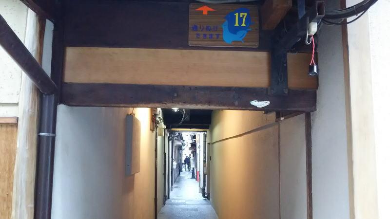 先斗町辻子1/京都ブログガイド
