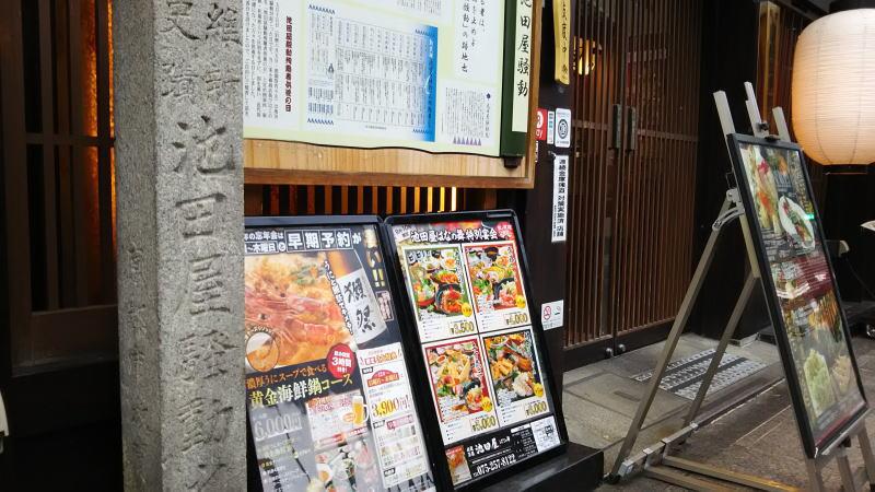 木屋町 幕末 史跡めぐり 池田屋騒動跡 /京都ブログガイド