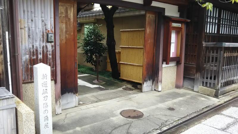 京都 新選組 島原 角屋 /京都 ブログガイド