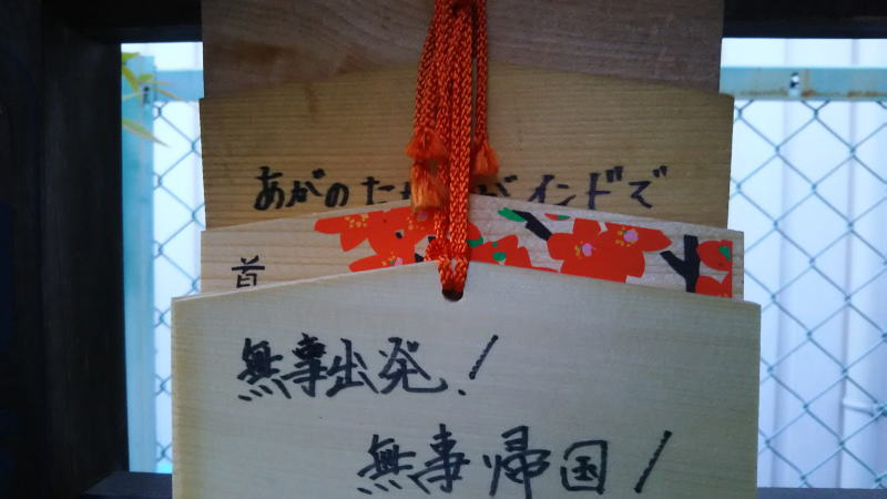 首途(かどで)八幡宮4 / 京都 ブログガイド