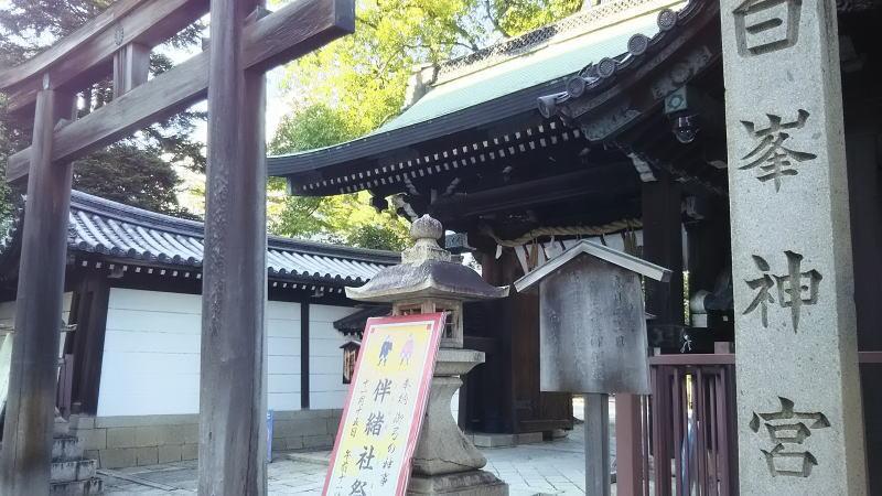 白峰神宮 / 京都 ブログガイド