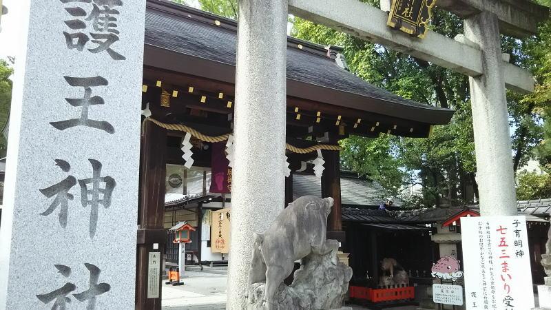 護王神社 /京都 ブログ ガイド
