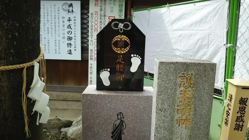 足萎難儀回復の碑 /京都 ブログ ガイド
