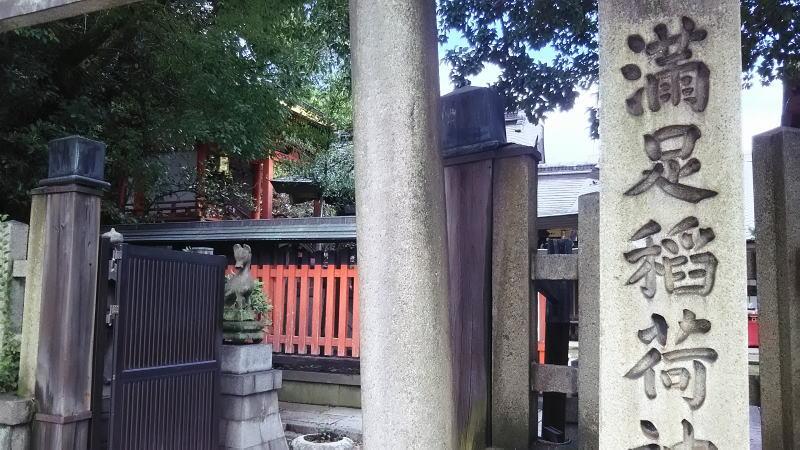 京都 神社 ご利益 満足稲荷社神社/京都 ブログガイド