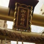 御金神社/京都 ブログガイド