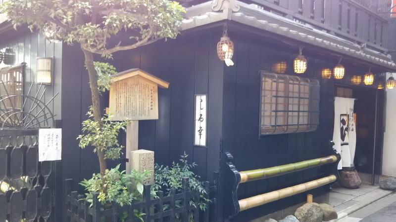 古高俊太郎邸跡2/京都 ブログ ガイド