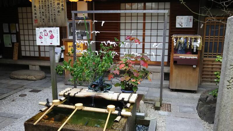 京都 神社 名水 錦の水 / 京都ブログガイド
