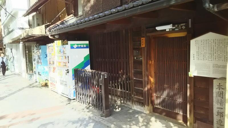 本間精一郎遭難の地1/京都 ブログ ガイド