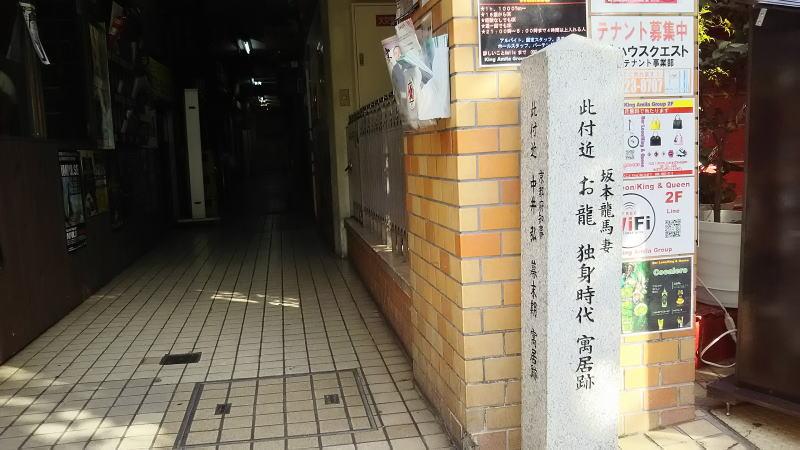 木屋町 幕末 史跡めぐり おりょう独身時代寓居跡1/京都 ブログ ガイド