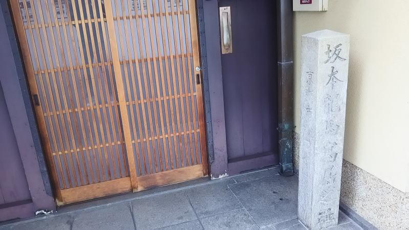木屋町 幕末 史跡めぐり 坂本竜馬寓居跡2/京都 ブログ ガイド