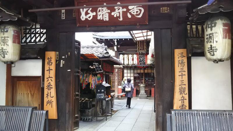 仲源寺 目疾地蔵 1/京都 ブログ ガイド