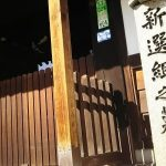 光縁寺 / 京都 ブログ ガイド