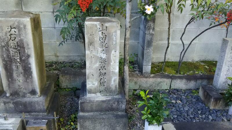 山南敬介の墓 / 京都 ブログ ガイド