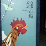 錦市場と伊藤若冲 / 京都 ブログ ガイド
