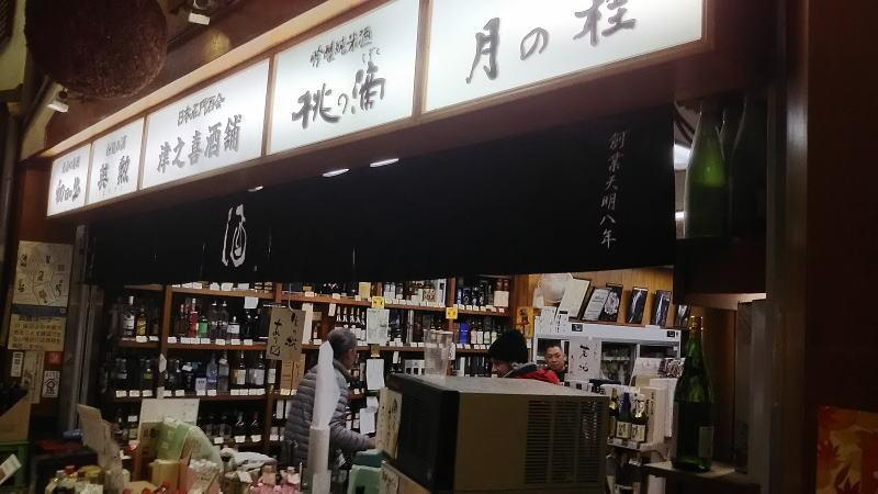 津之喜酒舗 / 京都 ブログ ガイド