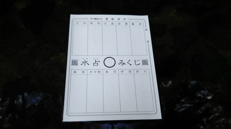 貴船神社 / 京都 ブログ ガイド