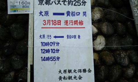 貴船口 大原2 / 京都 ブログ ガイド
