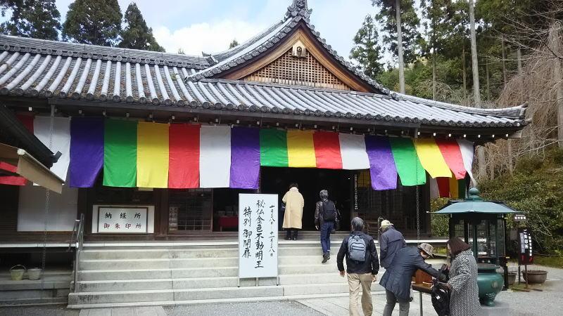三千院10 / 京都 ブログ ガイド