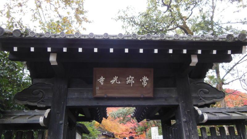 常寂光寺2 / 京都 ブログ ガイド