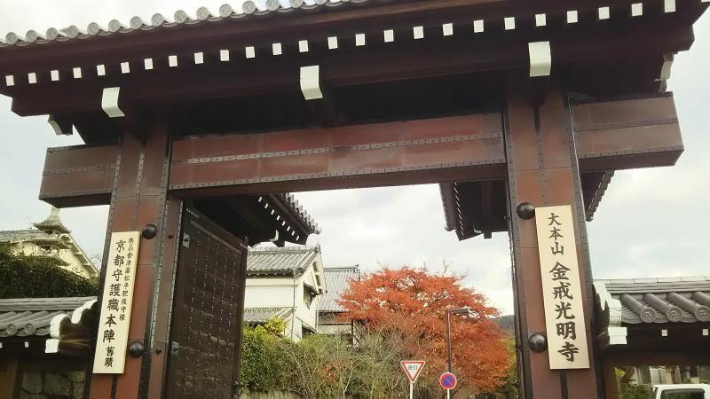 光明寺1 / 京都 ブログ ガイド