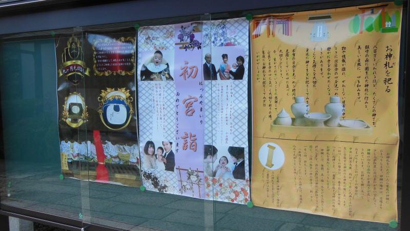 わら天神宮 / 京都ブログ ガイド