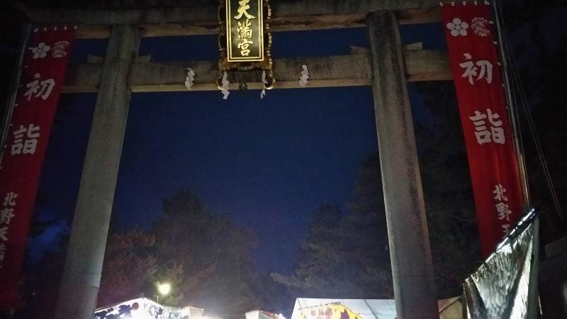 北野天満宮1 / 京都 ブログ ガイド