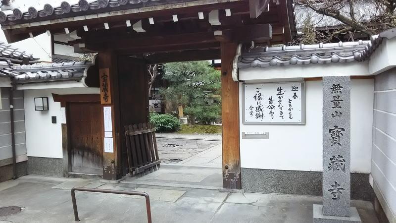 宝蔵寺 / 京都 ブログガイド