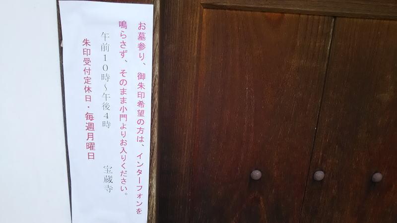 宝蔵寺 伊藤若冲ゆかりの寺2 / 京都 ブログガイド