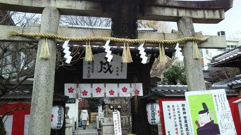 菅原院天満宮神社1 / 京都 ブログガイド