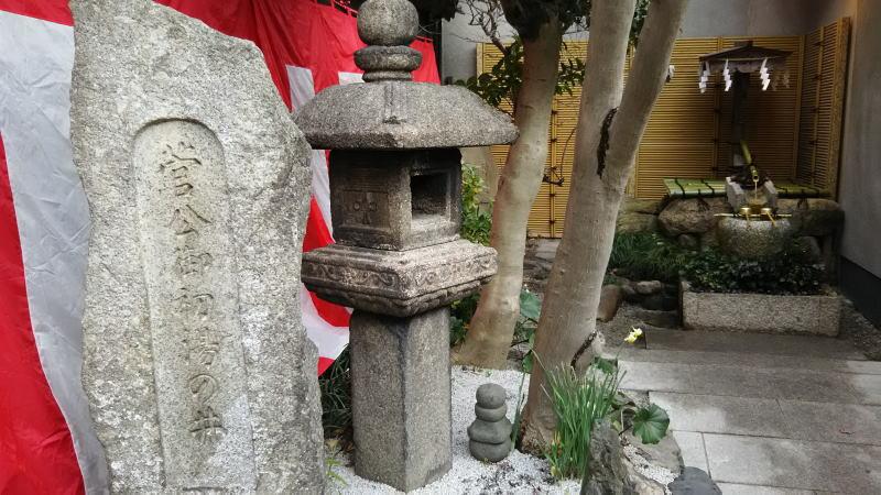 菅公御産湯の井 / 京都 ブログガイド