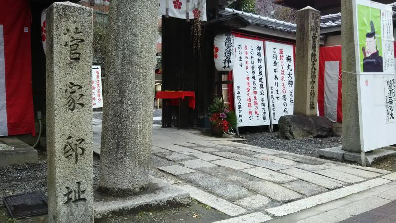 菅原院天満宮神社4 / 京都 ブログガイド