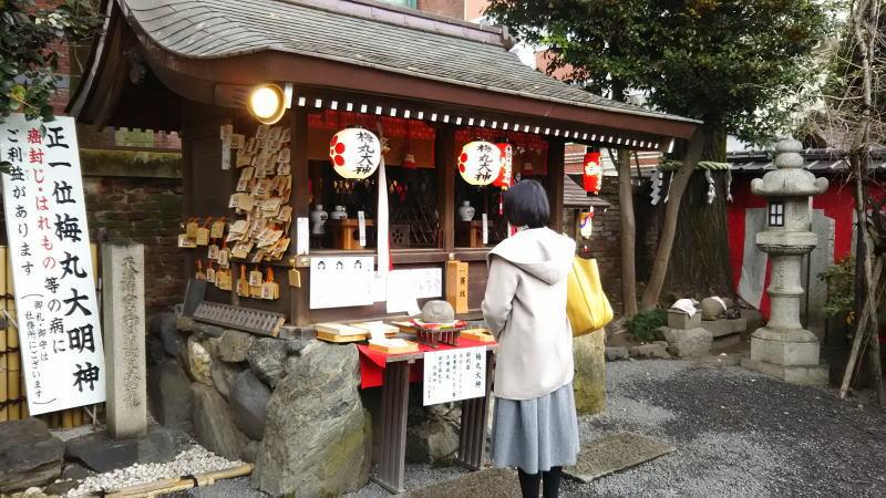 菅原院天満宮神社7 / 京都 ブログガイド