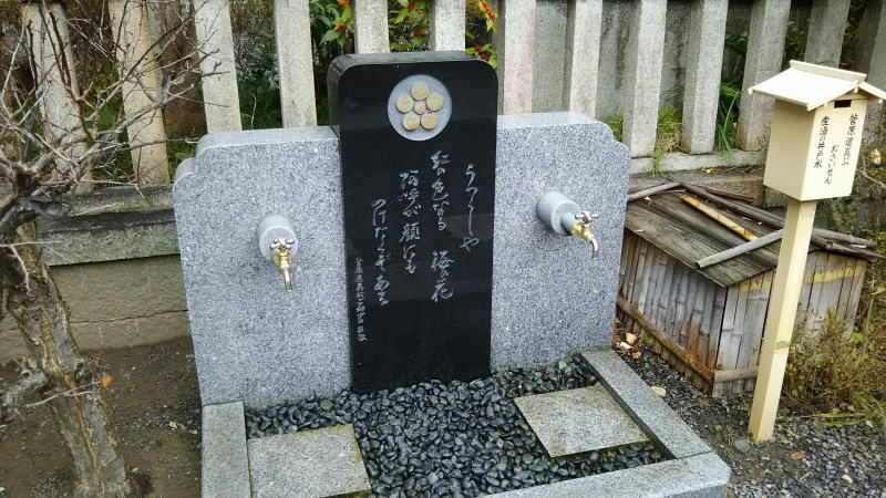 菅原院天満宮神社9 / 京都 ブログガイド