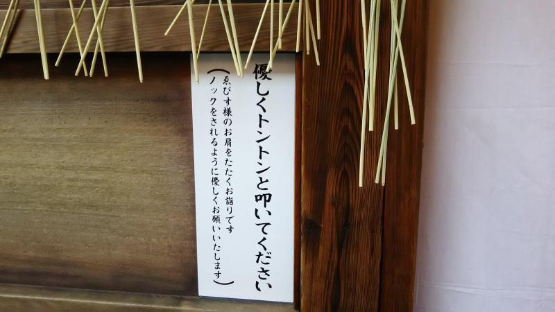 京都えびす神社8 / 京都 ブログガイド