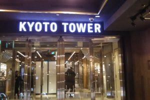 KYOTO TOWER SANDO 京都タワーサンド1 / 京都 ブログガイド