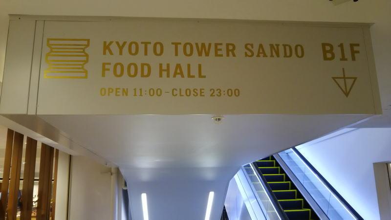 KYOTO TOWER SANDO 京都タワーサンド2 / 京都 ブログガイド
