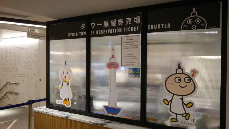 KYOTO TOWER SANDO 京都タワーサンド7 / 京都 ブログガイド