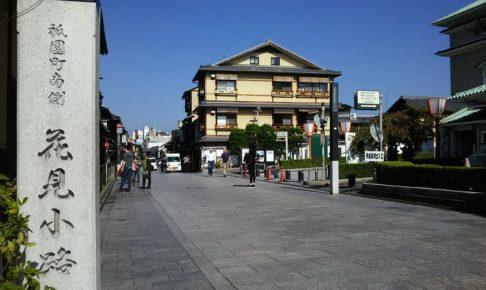 祇園1 / 京都 ブログガイド