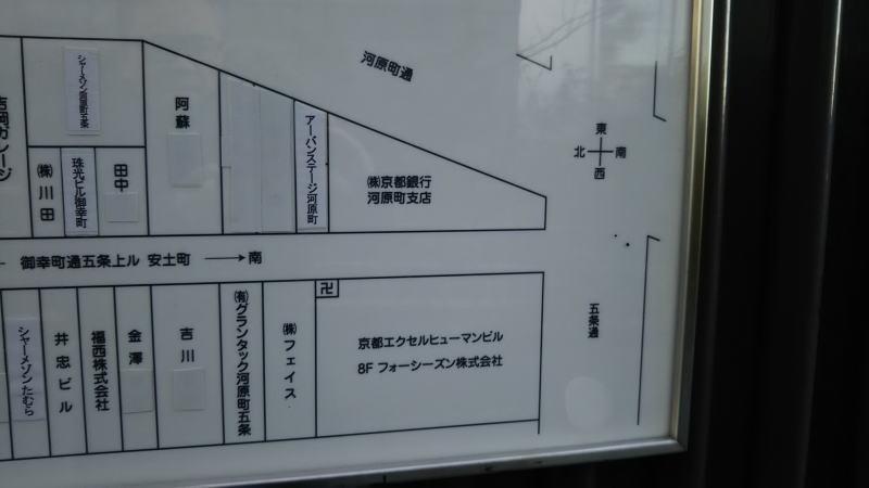 新京極・寺町・御幸町6 / 京都 ブログガイド