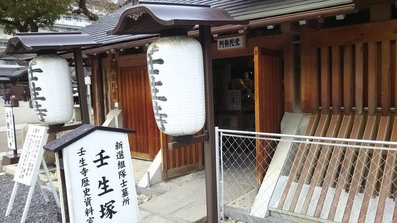 壬生寺4 / 京都 ブログガイド